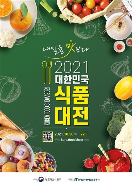 온라인으로 만나는 '2021 대한민국 식품대전' 20일 개막